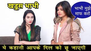 खड़ूस भाभी | बहु का दर्द | Heart Touching Video | Emotional Story | Waqt Badalta Hai | Tushar Sonvane