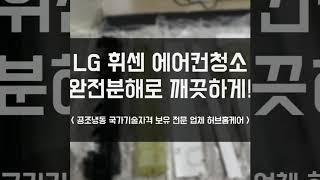 LG 휘센 2in1 에…
