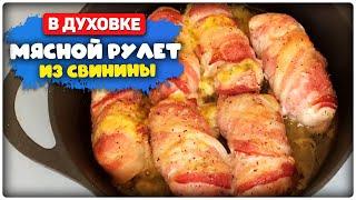 Мясной рулет из свинины в духовке