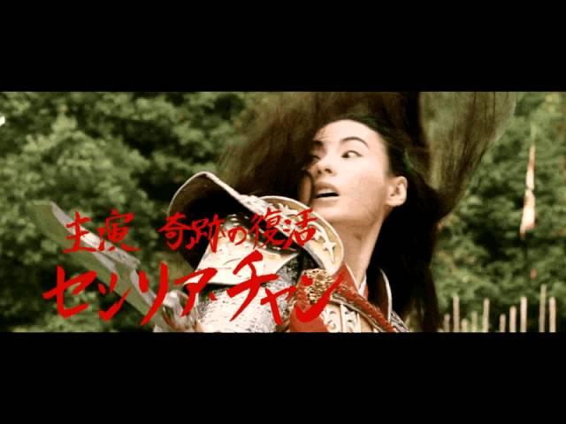 映画『女ドラゴンと怒りの未亡人軍団』予告編