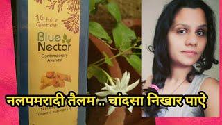 Blue nectar Nalpamaradi skin brightening turmeric massage oil review