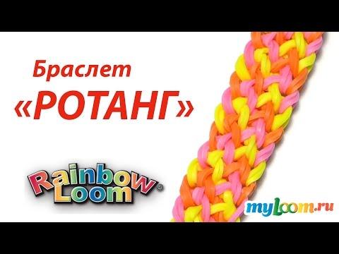 Браслет РОТАНГ из резинок Rainbow Loom Bands | Rainbow Loom Bracelet