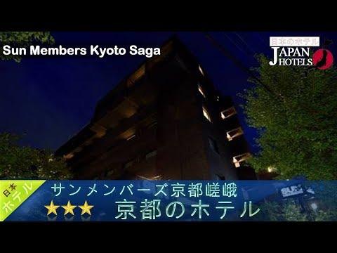 Sun Members Kyoto Saga - Kyoto Hotels, Japan