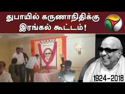 People pay tribute to Karunanidhi at United Arab Emirates in Dubai
