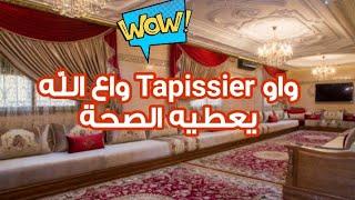 صالونات جديدة 2018 salons marocains