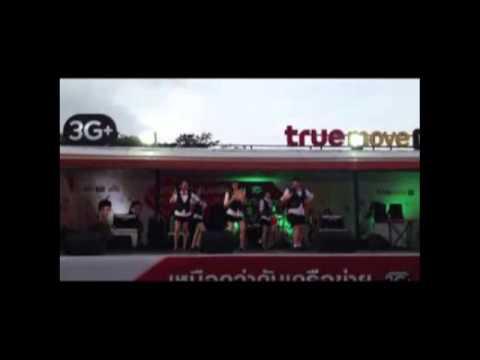 True Coverdance Phrae#SMS