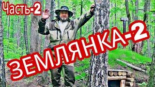 Землянка 2 Часть 2 Одиночный поход в лес с ночевкой