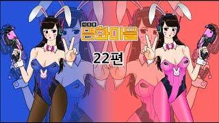 오인용의 명화마을 E22 (Myeonghwa Village) : 좀바라T…