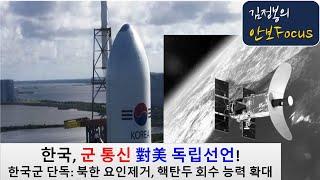 한국, 군 전용 통신위성 확보!  한국군 단독으로 북한 요인제거, 핵탄두 회수 능력 확대!