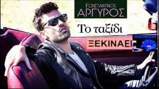 To taxidi xekinai Konstantinos Argiros / Tο ταξίδι ξεκινάει Κωνσταντίνος Αργυρός