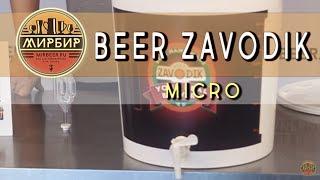 видео Где купить мини пивоварню