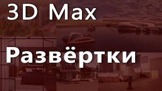3D max. Развёртки в 3d max . Проект Ильи Изотова.