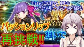 【Fate/Grand Order】Fate/EXTRA CCC スペシャルピックアップ召喚 パッションリップ狙い FGO(無課金) パッションリップ 検索動画 23