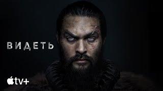 Сериал «Видеть»– официальный трейлер| AppleTV+