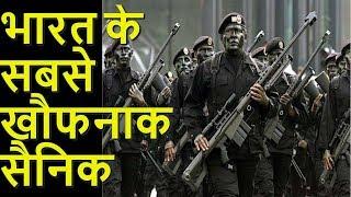 भारत के सबसे घातक स्पेशल फोर्स कमांडोज || India's most Deadliest SPECIAL FORCE