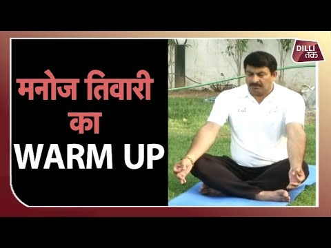 MANOJ TIWARI का YOGA DAY से पहले WARM UP | Dilli Tak thumbnail