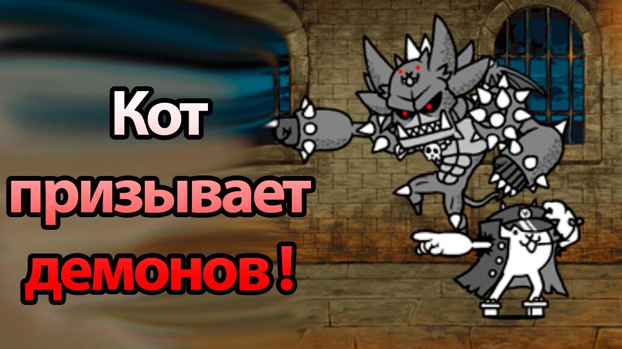 Кот призывает демонов ! ( Battle Cats )