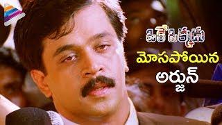 Raghuvaran Trolls Arjun | Oke Okkadu Telugu Movie | Manisha Koirala | Shankar | AR Rahman