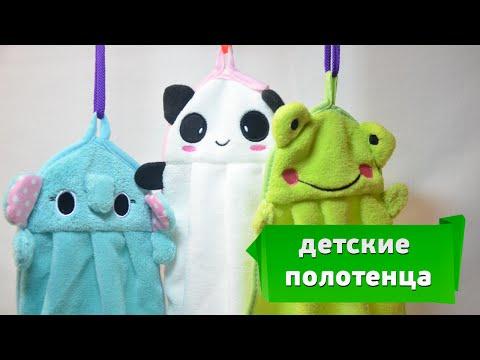 прикольные детские полотенца - Aliexpress [ВидеоОтзыв]