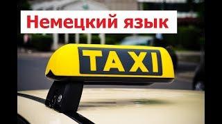 Немецкий язык - бесплатные аудиоуроки. Такси, Taxi