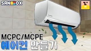 모드없이 마크에서 작동하는 에어컨 만들기! [마인크래프트 PC/PE:기묘한실험실] Minecraft PC/PE [김뚜띠]