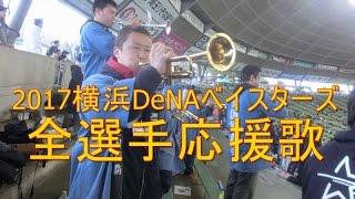 2017 横浜DeNAベイスターズ 全選手応援歌