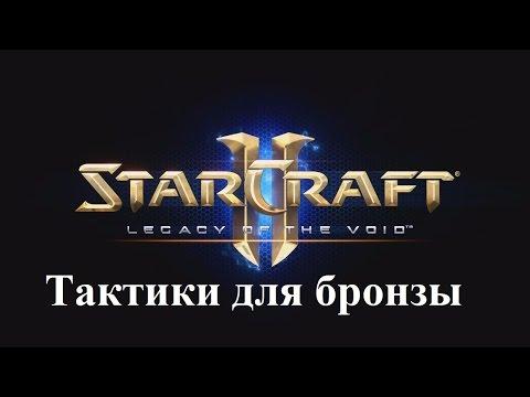StarCraft II: Legacy of the Void - Тактика за терранов (маринад и либераторы) (для бронзовой лиги)