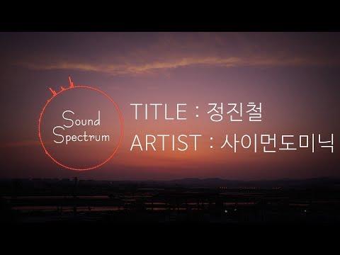 Simon Dominic(사이먼 도미닉) - 정진철 - [Korean lyrics(가사)]