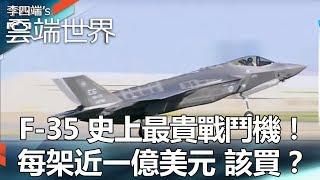 F-35 史上最貴戰鬥機! 每架近一億美元 該買?-李四端的雲端世界