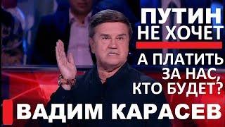 ПОЧЕМУ ПУТИН НЕ ХОЧЕТ ЗАБИРАТЬ УКРАИНУ? - Вадим Карасев