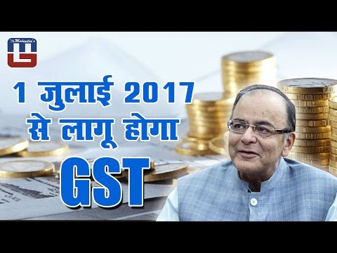 Goods and Services Tax - A Complete Overview | जीएसटी क्या है?