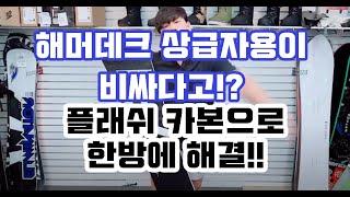 [성실장의 제품리뷰] 나왔다!! 킹성비 플래쉬 카본!!…