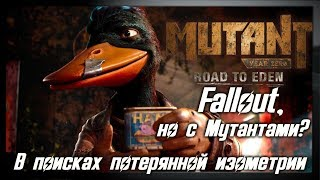 Обзор Mutant Year Zero: Road to Eden. Fallout с Мутантами. XCOM с утками и кабанами! [ВППИ #5]