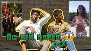 Sri Lankan No Fear Prime Minister | Episode 07 - NAWRAN