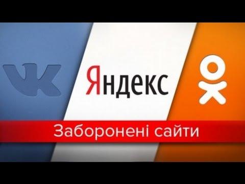 Как обойти блокировку сайтов ВК, Яндекса, Одноклассников и Mail.ru в Украине