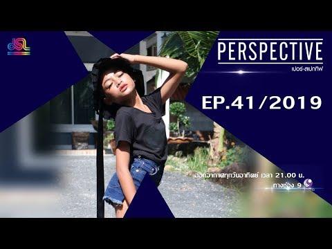 Perspective EP.41 : เนสตี้ สไปร์ทซี่ [3 พ.ย 62]