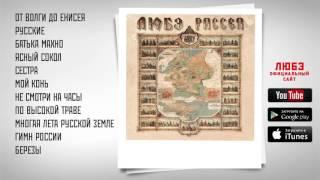 """ЛЮБЭ """"Рассея"""" 2005 [full audio]"""