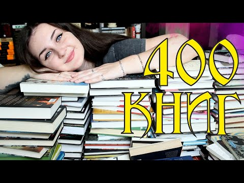400 НЕПРОЧИТАННЫХ КНИГ 😱📚