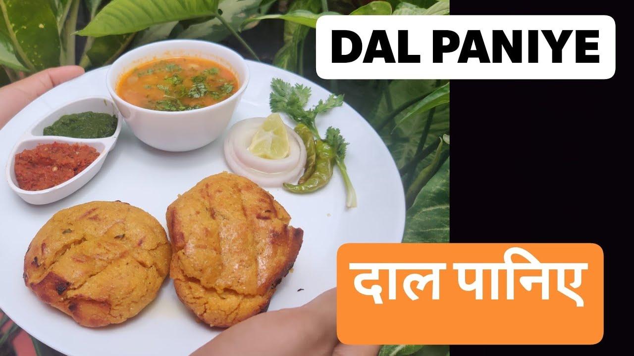 Download Dal Paniya| Best Street Food in Madhya Pradesh| Indian tribal Cuisine| Jhabua Dish| Malwa Special
