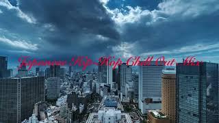 2017年 冬 日本語ラップ チルアウト MIX【Japanese Hip-Hop Chill Out Mix】