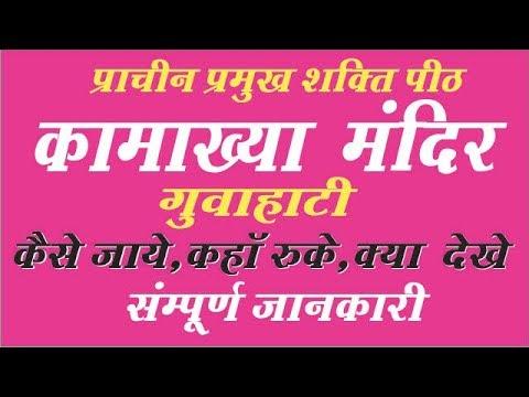 Kamakhya Temple Guwahati complete Travel Guide in Hindi