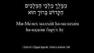 «Шалом Алейхем» / «Мир вам» / שלום עליכם