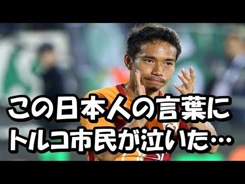 【衝撃】「やっぱ日本人は特別だね」長友佑都選手の神対応にトルコメディア 市民から称賛の声が殺到!【海外の反応】