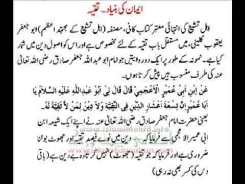 Fiqh e Jafariya ki Haqeeqat Part 1 of 2 .wmv