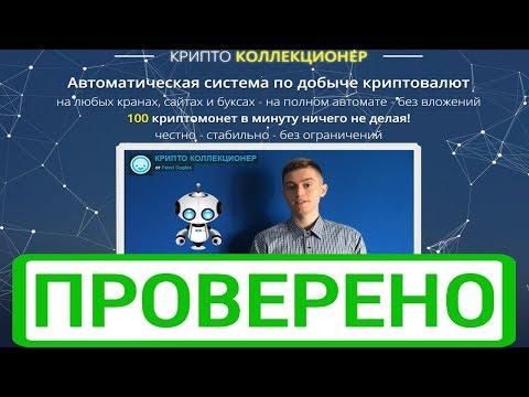 Крипто коллекционер и Павел Дуглас заработок на полном автомате 100 криптомонет в минуту!