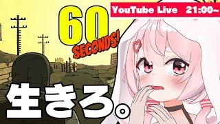 【生きろ】シェルターにお菓子がないよおおおお!!【60 Seconds! Reatomized】