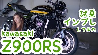 バイク女子目線!Kawasaki Z900RS試乗・インプレしてみた!【モトブログ】