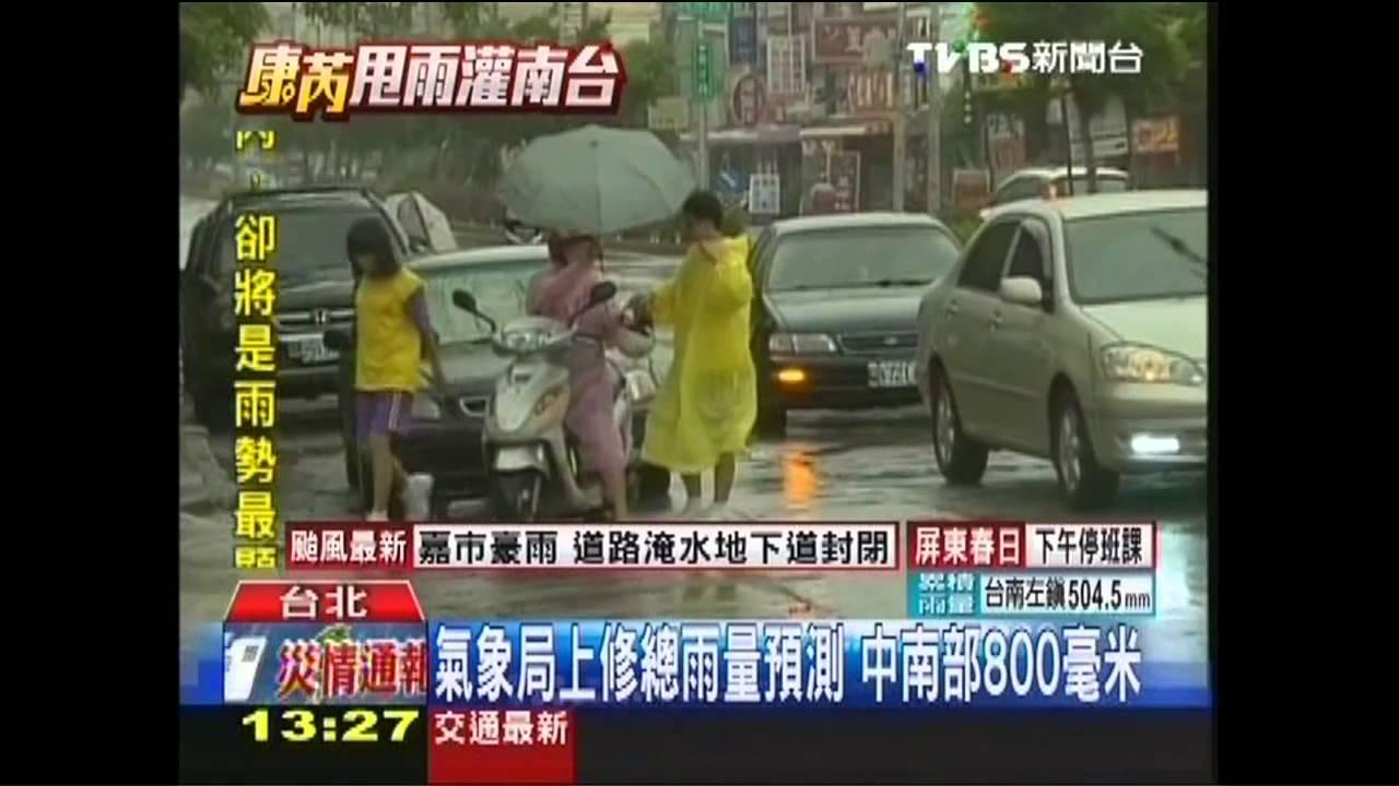 Download 康芮颱風/「康芮」小鋼炮甩尾 暴雨轟炸中南部
