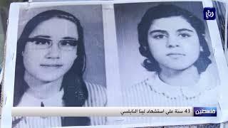 43 عاماً على استشهاد لينا النابلسي (16-5-2019)