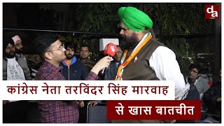 Delhi Elections 2020: जंगपुरा से Congress नेता Tarwinder Singh Marwah से खास बातचीत